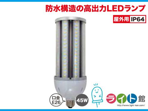 ジェフコム LEDランプ(コーン型) LLB45-E26BW