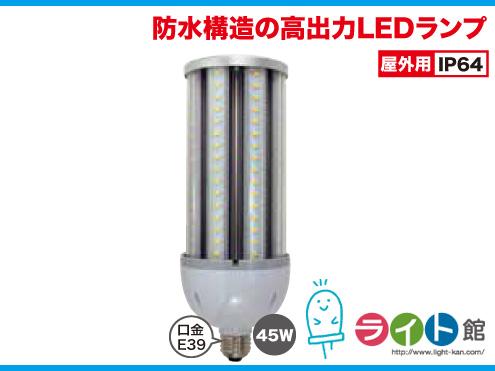 ジェフコム LEDランプ(コーン型) LLB45-E39BW
