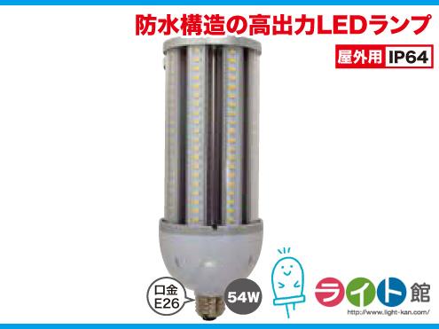 ジェフコム LEDランプ(コーン型) LLB54-E26BW
