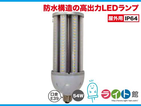 ジェフコム LEDランプ(コーン型) LLB54-E39BW