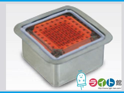 日動工業 ソーラーLEDタイル100 正方形 NFT0404O-SUS オレンジ (ステンレスケース付)