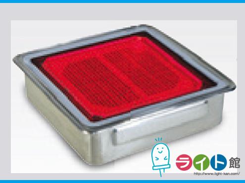 日動工業 ソーラーLEDタイル NFT0808R-SUS 赤 (ステンレスケース付)