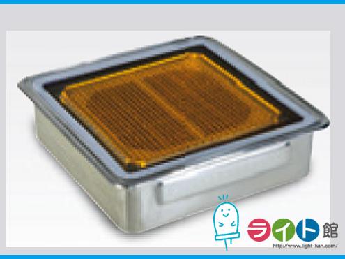 日動工業 ソーラーLEDタイル NFT0808Y-SUS 黄 (ステンレスケース付)