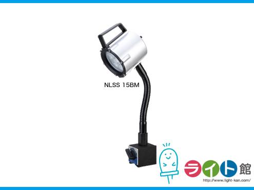 日機 マグネット付LEDスポットライト NLSS15BM-AC(6500K)冷白色