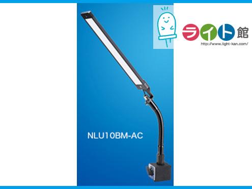 素晴らしい スタンドライト NLU10BM-AC 検査用面発光型LEDライト 日機 NLU10BM-AC, 山形県:056c9fa1 --- totem-info.com