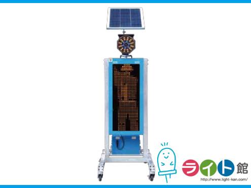 キタムラ産業 LED電光盤ソーラー式 アンバー1文字3段〈パネル320mm〉 SLGE-1332-3A050B 【代引き不可商品】