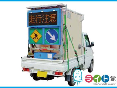 キタムラ産業 トイレカー用ソーラー式LED電光盤〈アンバー3文字1段 パネル320mm〉 SLGE-3132G-4A050BWC
