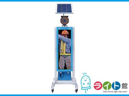 キタムラ産業 LED電光盤ソーラー式 フルカラー1文字4段〈パネル320mm〉 SLGC-1432-3F050B 【代引き不可商品】