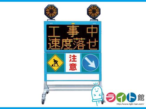 キタムラ産業 LED電光盤 〈アンバー4文字2段〉 LGE-4232W-1A100B【代引き不可商品】