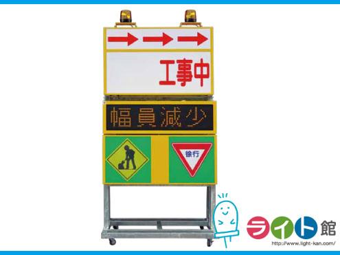 キタムラ産業 LED電光盤〈関東地建型〉〈アンバー 5文字1段 パネル320mm〉 LGE-5132W-1A100 【代引き不可商品】