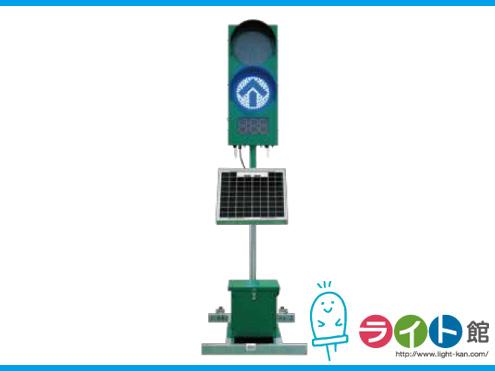 キタムラ産業 GPSソーラー式信号機 CGS-225CS【代引き不可商品】