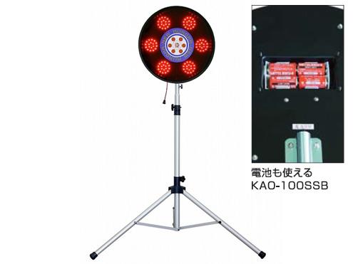 LED保安灯 キタムラ産業 KAO-100SSB 回転灯【オーロラ 三脚付(赤回転・点滅)】【代引き不可商品】