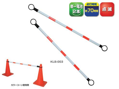 LEDコーンバー キタムラ産業 KLB-003 【代引き不可商品】