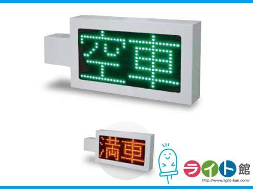 キタムラ産業 LED満空表示器 パーキングサイン KM-240W【代引き不可商品】