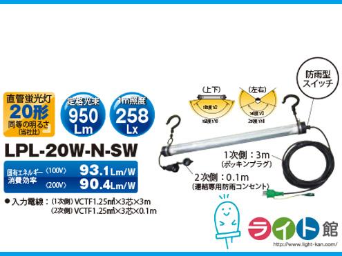 日動工業 LEDパイプライト20W LPL-20W-N-SW