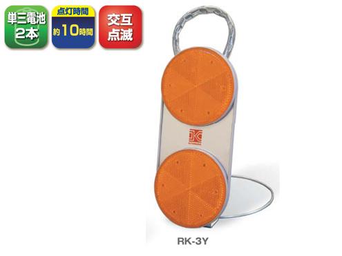 LED保安灯・警告灯  ラビットアイ キタムラ産業 RK-100Y【電池・100V兼用】
