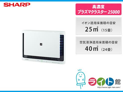 シャープ 壁掛け/棚置き兼用型プラズマクラスターイオン清浄機 FU-MK500