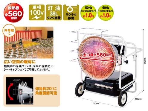 赤外線ヒーター ナカトミ KH5-115【50Hz専用】 (代引き不可商品) *60Hzもございます。