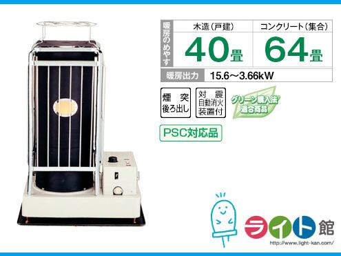 コロナ ポット式ストーブ ポット式輻射 〈別置タンク式(別売)〉 SV-2012B 【代引き不可商品】