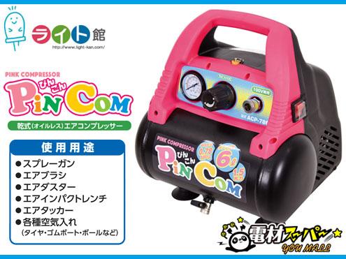 日動工業 乾式エアコンプレッサー Pincom ピンコン ACP-786