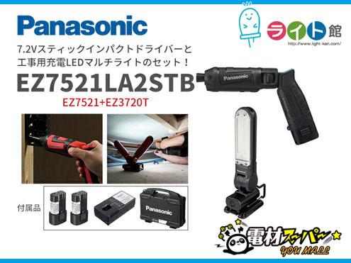 パナソニック 7.2V 充電スティックインパクトドライバー 工事用充電LEDマルチライトセット EZ7521LA2STB
