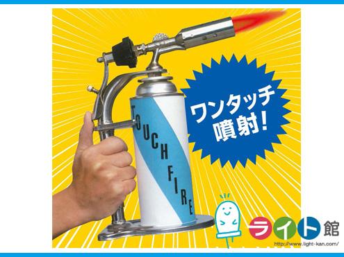 タッチファイヤー【カセットボンベ式】