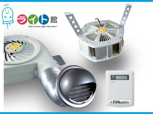 屋根裏換気 風之介(かぜのすけ)ユニット セイホープロダクツ UN-CF-TPT (パイプフードタイプ)排気型+撹拌型