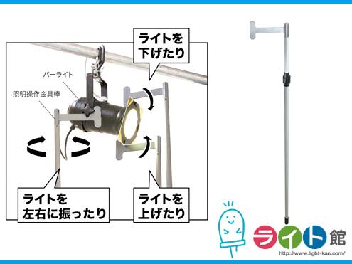 ジェフコム 照明操作金具棒 3.3m DLC-LAH330M 【代引き不可商品】