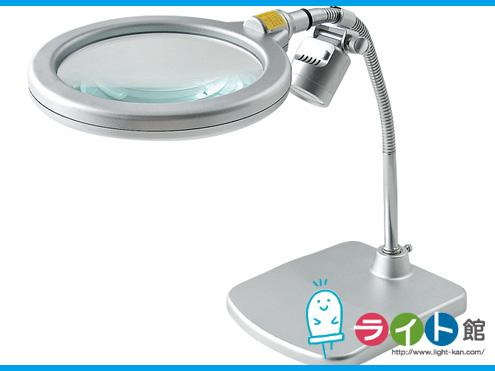 スタンド式レンズLEDライト付き RX-1500K-LED
