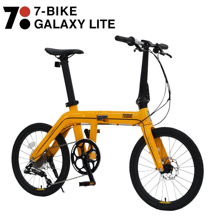 【送料無料】7-バイク(7-Bike) GALAXY Lite 209 アルミフレーム&フォーク 20インチ 折りたたみバイク SRAM X-5 9speed 前後ディスクブレーキ搭載 アルミ鍛造一体式ジョイント アルミ鍛造ハンドルステム 折りたたみペダル 重量:約13kg 【店頭受取対応商品】】