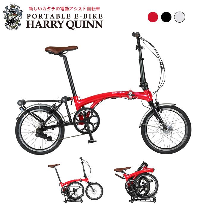 【送料無料】HARRY QUINN(ハリー クイン) 電動アシスト自転車 アルミフレーム 特殊折りたたみ機構自転車 16インチ 12.9kg 【店頭受取対応商品】