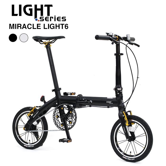 【送料無料】6.7kg アルミフレーム LIGHT SERIES(ライトシリーズ) Miracle LIGHT6 (ミラクルライト6 AL-FDB140) 14インチ 折りたたみ自転車 【店頭受取対応商品】【代引可能】