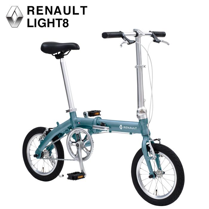 【送料無料】RENAULT(ルノー) LIGHT8 (ライト8 AL140) 軽量アルミフレーム 14インチ コンパクト折りたたみ自転車 本体重量8.3kg 高さ調整機能付きハンドルステム搭載【代引可能】