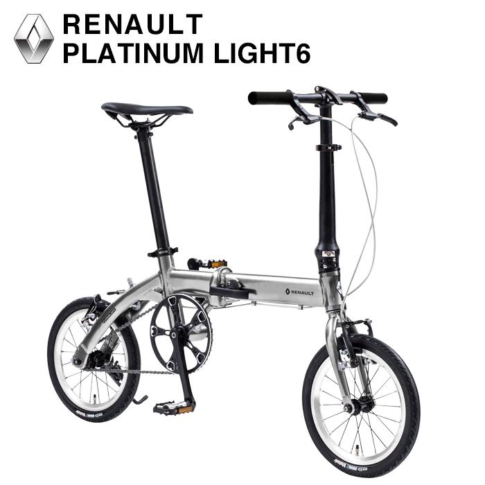 【送料無料】6.8kg アルミバテッドフレーム クイックペダル 採用 RENAULT(ルノー) PLATINUM LIGHT6 (プラチナライト6 AL140) 14インチ 折りたたみ自転車 【店頭受取対応商品】【代引可能】