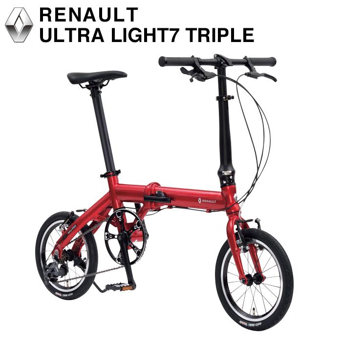 【送料無料】3段変速搭載 RENAULT(ルノー) ULTRA LIGHT 7 TRIPLE(ウルトラライト7 トリプル AL143) 軽量7.8kg 14インチ 折りたたみ自転車 前後Vブレーキ 高さ調整ステム搭載【店頭受取対応商品】【代引可能】