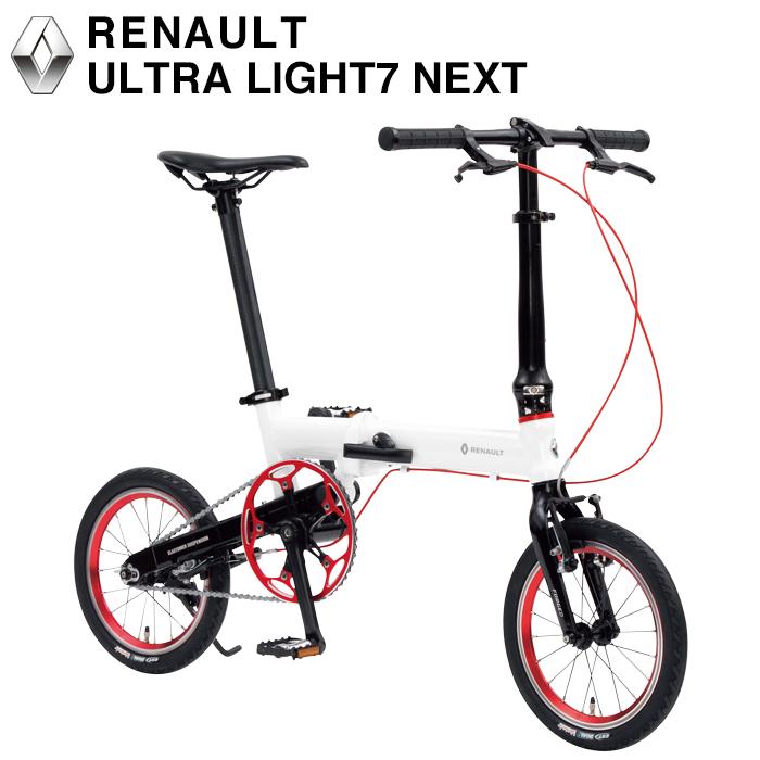 【送料無料】7.5kg アルミフレーム エラストマサスペンション 鍛造成形フロント・バックフォーク RENAULT(ルノー) ULTRA LIGHT7 NEXT (ウルルライト7 ネクスト) 14インチ リアサスペンション 折りたたみ自転車 【店頭受取対応商品】【代引可能】
