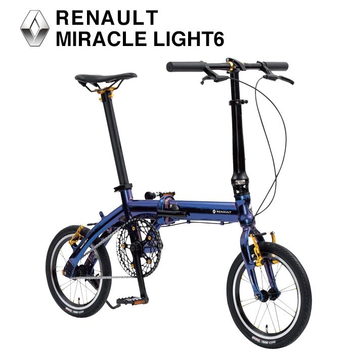 【送料無料】6.7kg アルミフレーム 真空蒸着メッキ ブルー RENAULT(ルノー) Miracle LIGHT6 (ミラクルライト6 AL-FDB140) 14インチ 折りたたみ自転車 【店頭受取対応商品】【代引可能】