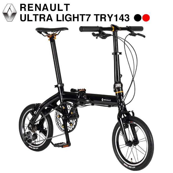 【本州送料無料】3段変速搭載 RENAULT(ルノー) ULTRA LIGHT7 TRY143(ウルトラライト7 トライ143) 軽量7.3kg 14インチ 折りたたみ自転車 鍛造フォーク アルミバテッドフレーム 鍛造式高さ調節付きアルミハンドルステム【店頭受取対応商品】【代引不可】