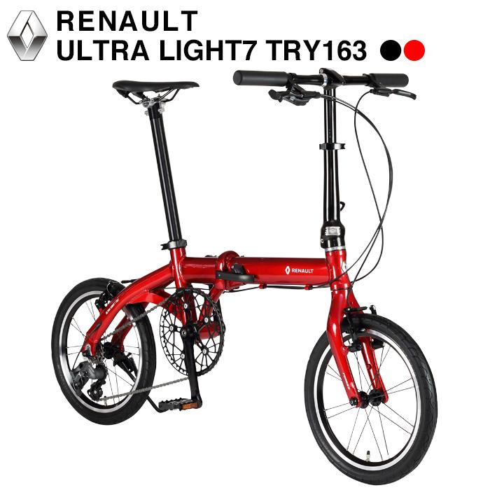 【本州送料無料】3段変速搭載 RENAULT(ルノー) ULTRA LIGHT7 TRY163(ウルトラライト7 トライ163) 軽量7.9kg 16インチ 折りたたみ自転車 鍛造フォーク アルミバテッドフレーム 鍛造式高さ調節付きアルミハンドルステム【店頭受取対応商品】【代引不可】