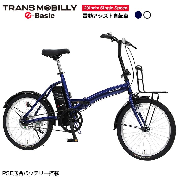 【送料無料】トランスモバイリー(TRANS MOBILLY) E-BASIC (FDB200E) 電動アシスト 20インチ 20kg 折りたたみ 自転車 バッテリ容量5.0Ah CONVENIENT後継モデル【店頭受取対応商品】