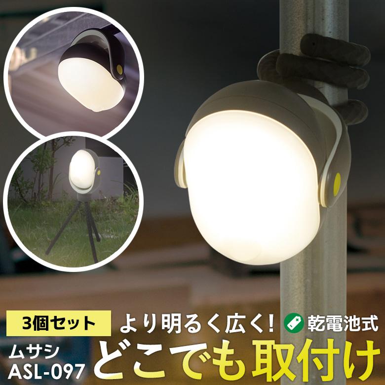 明るさ 点灯時間を3段階に切替可能 自由に曲がるアームとマグネットでどこでも取り付け ムサシ RITEX どこでもセンサーライト300 ASL-097 ※3個セット※ LEDセンサーライト ※アウトレット品 防犯ライト 防犯灯 防犯グッズ 超定番 夜間照明 メーカー保証付 屋外 自動点灯 人感センサー ライト 乾電池式 ledライト 照明 懐中電灯