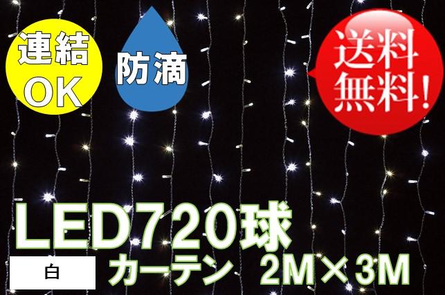 LEDカーテン720球:[発光色:白]クリアコード-コントローラ付