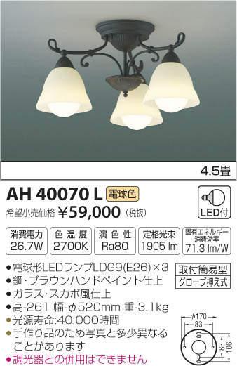 【SPU↑ポイント最大7倍】【\15000円~送料無料※】コイズミ照明 LEDシーリングライト AH40070L (※北海道・沖縄・離島を除く)