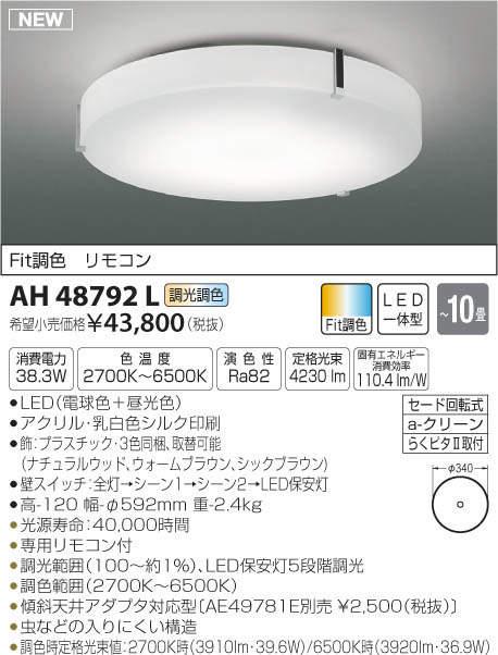 【SPU↑ポイント最大7倍】【\15000円~送料無料※】コイズミ照明 LEDシーリングライト AH48792L (※北海道・沖縄・離島を除く)