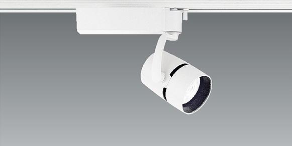 【\15000円~送料無料※】遠藤照明 LEDスポットライト EFS4075W (※北海道・沖縄・離島を除く)