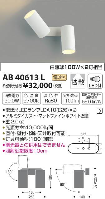 【SPU↑ポイント最大7倍】【\15000円~送料無料※】コイズミ照明 LEDスポットライト AB40613L (※北海道・沖縄・離島を除く)