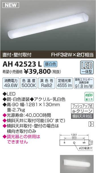【SPU↑ポイント最大7倍】【\15000円~送料無料※】コイズミ照明 AH42523L LEDキッチンライト (※北海道・沖縄・離島を除く)