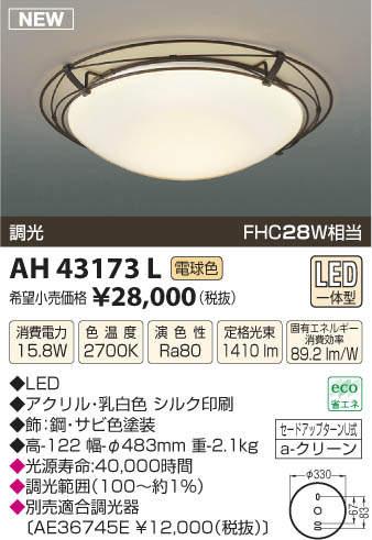 【SPU↑ポイント最大7倍】【\15000円~送料無料※】コイズミ照明 AH43173L LEDシーリングライト (※北海道・沖縄・離島を除く)