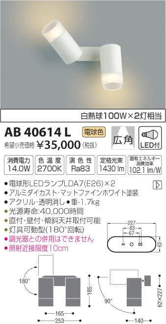 【SPU↑ポイント最大7倍】【\15000円~送料無料※】コイズミ照明 ON-OFFタイプ LEDスポットライト AB40614L (※北海道・沖縄・離島を除く)