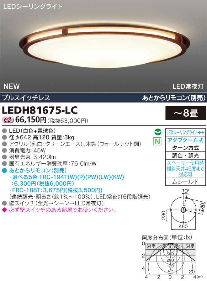 【在庫有】【送料無料(北海道・沖縄・離島を除く)】東芝 LEDシーリングライト 8畳 LEDH81675-LC リモコン別売